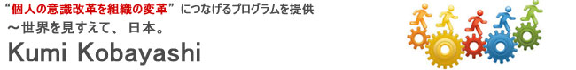 小林久美オフィシャルサイト